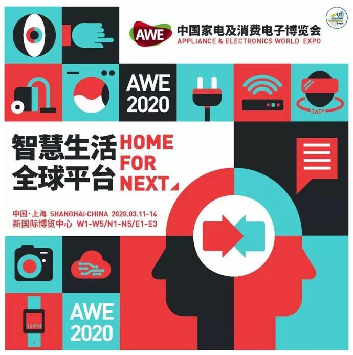 【AWE】2020上海家电展正式开启 未来可期!.jpg