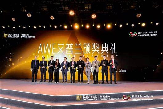 AWE艾普兰奖 10款产品摘得最高荣誉